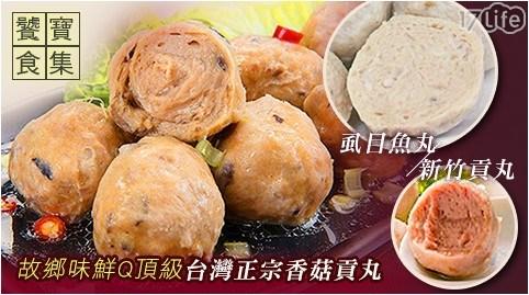 【饕寶食集】故鄉味鮮Q頂級台灣正宗香菇貢丸/頂級新竹貢丸/頂級虱目魚丸
