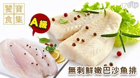 【饕寶食集】A級無刺鮮嫩巴沙魚排