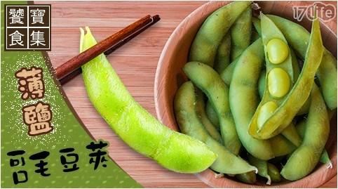 薄鹽可口毛豆莢/饕寶食集/薄鹽/毛豆/小菜/下酒菜