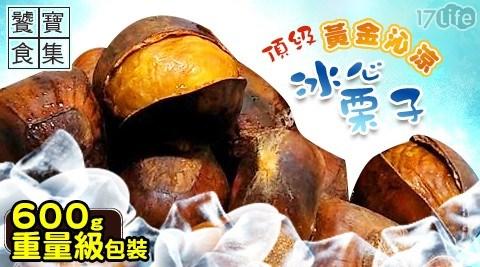 饕寶食集/冰心栗子/冰心/栗子/開口栗子