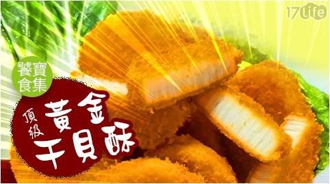 饕寶食集/干貝酥/可樂餅/氣炸鍋/氣炸料理/黃金干貝/點心