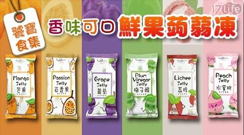香味可口鮮果蒟蒻凍任選6種口味
