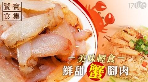 【饕寶食集】美味輕食鮮甜蟹腳肉