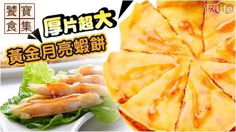【饕寶食集】厚片超大黃金月亮蝦餅