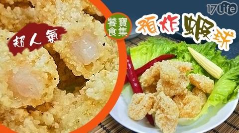 炸蝦/饕寶食集/炸蝦球/鳳梨蝦球/炸物/氣炸鍋/氣炸料理/海鮮