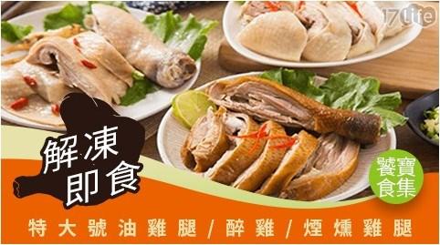 饕寶食集/雞腿/即食料理/油雞/燻雞/醉雞/雞肉/晚餐