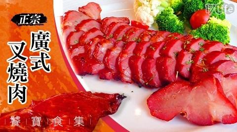 【饕寶食集】正宗廣式叉燒肉