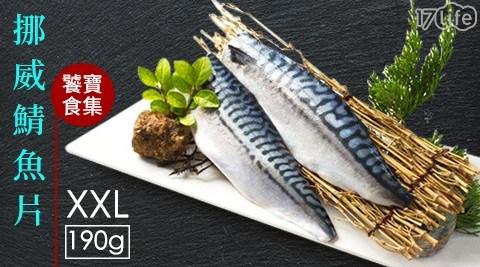 饕寶食集/XXL規格挪威鯖魚片/XXL/挪威/鯖魚片/鯖魚/晚餐/海鮮/魚/深海魚