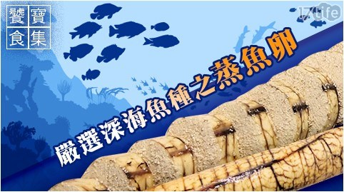 【饕寶食集】嚴選深海魚種之蒸魚卵