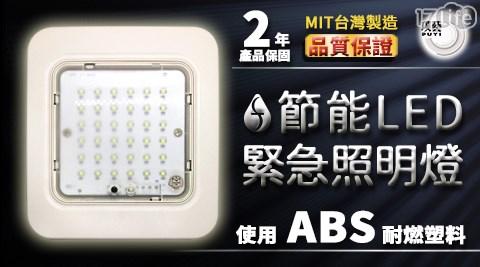 協富/LED/方框型/照明燈/緊急