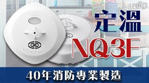 宏力/住警器/定溫/警報器/NQ3F/安全/火災警報器/火災