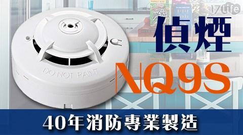 宏力/偵煙式/火災/警報器/警報/NQ9S/火災警報器/火災警報