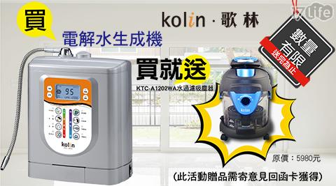 【歌林Kolin】電解水生成器(加贈水過濾吸塵器)