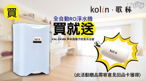 【歌林Kolin】全自動RO能量淨水機 (加贈沐浴器)