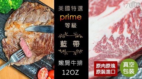 美國牛/牛排/牛肉/prime/嫩肩/藍帶/12oz/12盎司