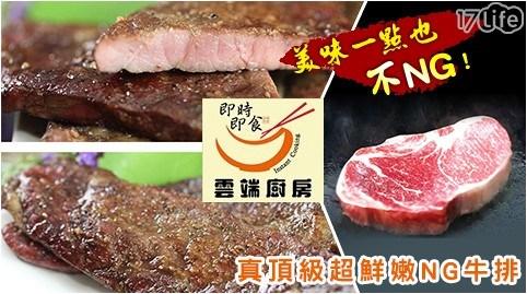 【雲端廚房】真頂級超鮮嫩NG牛排