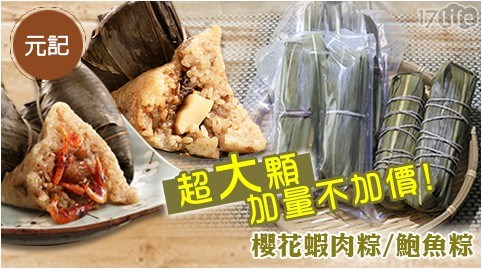 """【元記食品】\""""超大顆\"""" 櫻花蝦肉粽/鮑魚粽(5顆/組)(24出貨)"""