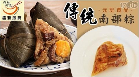 【雲端廚房】傳統南部粽