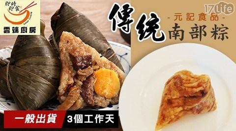【雲端廚房】傳統南部粽(D 3)