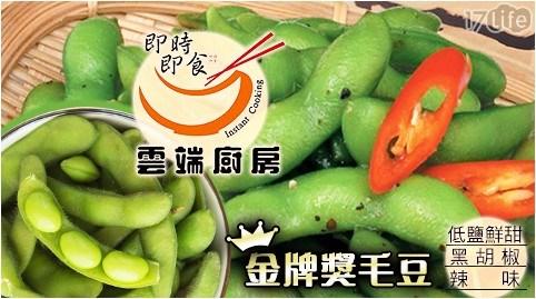 【雲端廚房】金牌獎毛豆(低鹽鮮甜/黑胡椒/辣味) 任選
