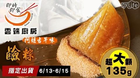 【雲端廚房】阿嬤古早味超大顆鹼粽(預購)