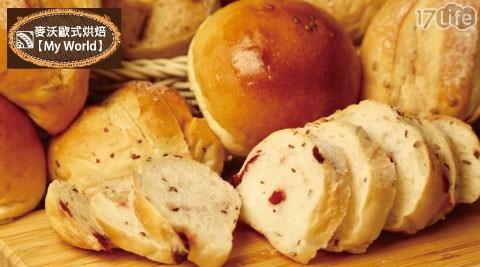 【麥沃歐式烘焙】歐式全榖雜糧綜合麵包