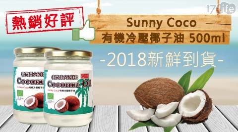 【康健生機】Sunny Coco 有機冷壓椰子油