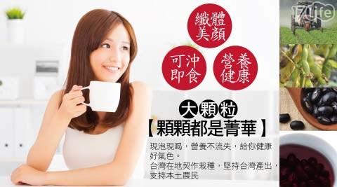 康健生機/黑豆/黑豆水/消水腫/鈣