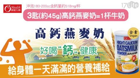 康健生機/植物奶/燕麥奶/燕麥/高鈣/奶/早餐