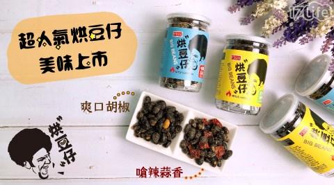 康健生機/烘豆仔/零食/點心/胡椒/蒜香/辣味