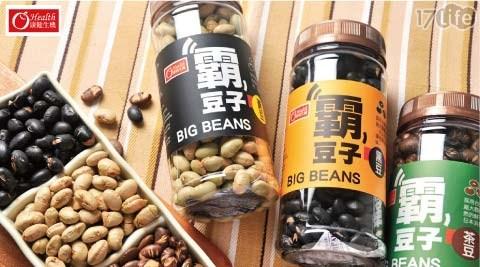 霸豆子系列3款任選-黑豆/黃豆/茶豆