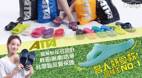 【ATTA】人體工學減壓足弓防滑拖鞋