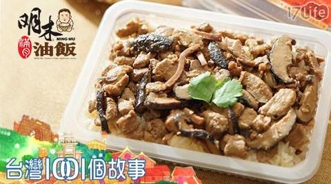 【嘉義油飯達人明木師】魷魚油飯 (微波專用盒500g)