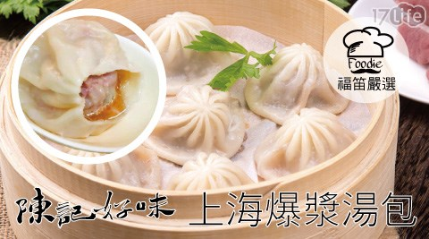 陳記好味/上海手工湯包/福笛嚴選/湯包/手工湯包/包子/豬肉/上海湯包/早餐/香里豚/肉包