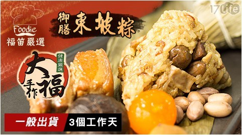 【大福手作】御膳東坡粽(6顆/包)(D 3)