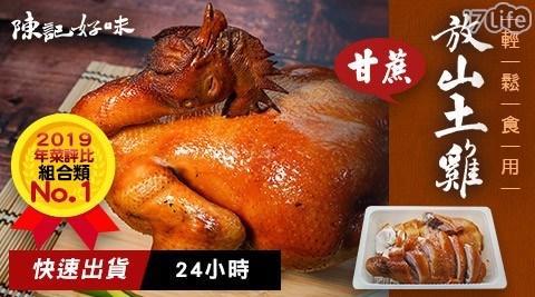 陳記好味/全雞/放山雞/甘蔗雞/煙燻/土雞/蘋果日報/得獎/第一名/年菜/拜拜