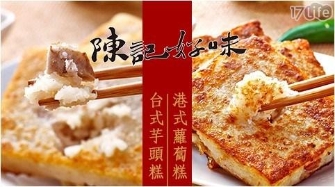 【陳記好味】港式蘿蔔糕/芋頭糕 三口味