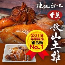 【陳記好味】甘蔗放山土雞