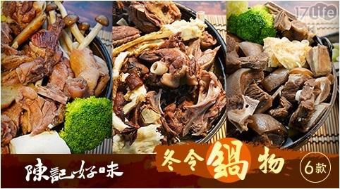 陳記好味/薑母鴨/羊肉爐/鍋物