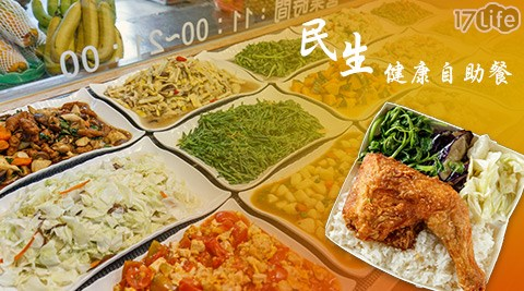 民生健康自助餐/民生自助餐/民生/健康/自助餐/快餐/便當/抵用券/折抵券/馬偕/雙連/午餐/晚餐