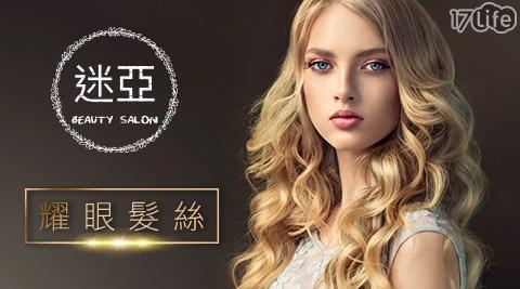 迷亞造型沙龍/超人氣/時尚/造型/美髮/沙龍/染髮/燙髮