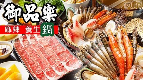 御品樂/麻辣鍋/養生鍋/海陸/海鮮/蝦子/鴛鴦鍋/火鍋/鍋物/套餐/單人/雙人/市政府/聚餐/約會