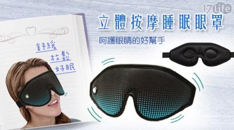 【WYNCOR】3D立體記憶棉 按摩眼罩/睡眠眼罩