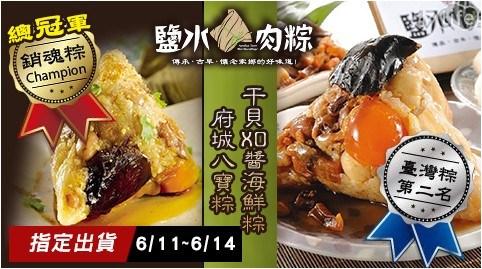【鹽水肉粽】<預購>蘋果日報評比臺灣粽總冠、亞軍粽(府城八寶粽/干貝X