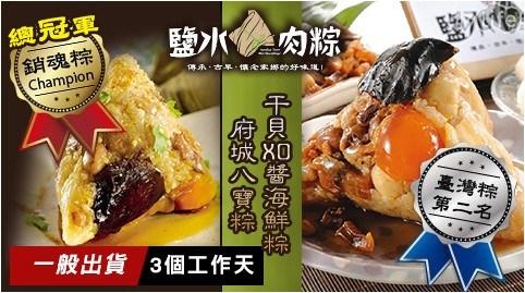 【鹽水肉粽】蘋果日報評比臺灣粽亞軍-干貝XO醬海鮮粽
