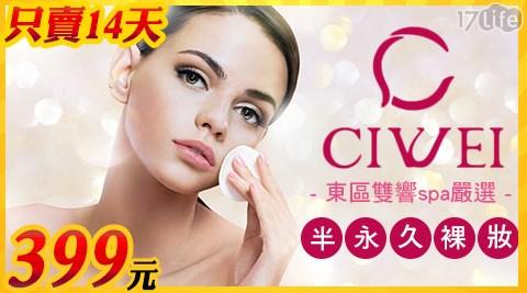Ci Wei Spa/裸妝/半永久