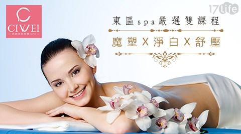 【Ci Wei Spa】-東區spa嚴選雙課程