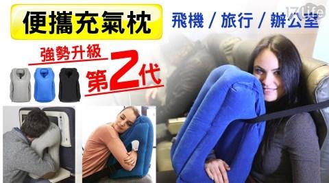 充氣抱枕/飛機枕/抱枕/充氣枕/旅行枕/靠枕