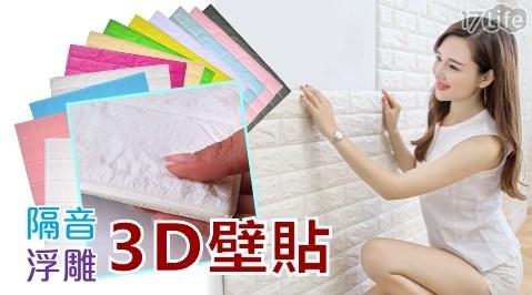 壁癌修飾壁貼 加厚3D立體 防撞隔音/壁癌修飾壁貼/壁貼/3D/立體/防撞/隔音