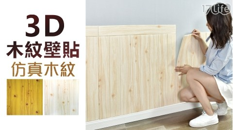 3D/壁癌/壁貼/木紋/隔音/防撞/立體壁貼